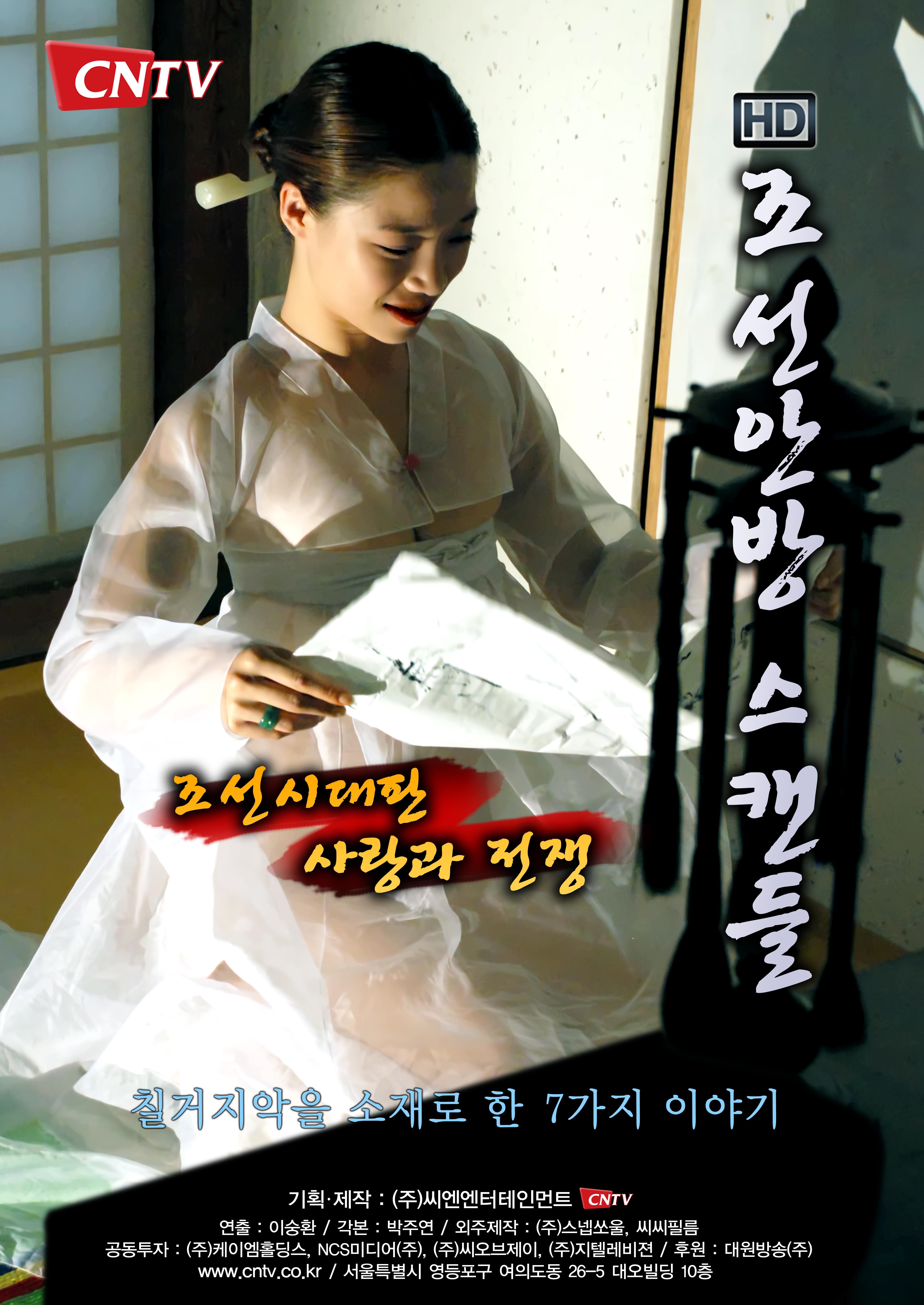 (최종)메인포스터2-조선안방스캔들 copy.jpg